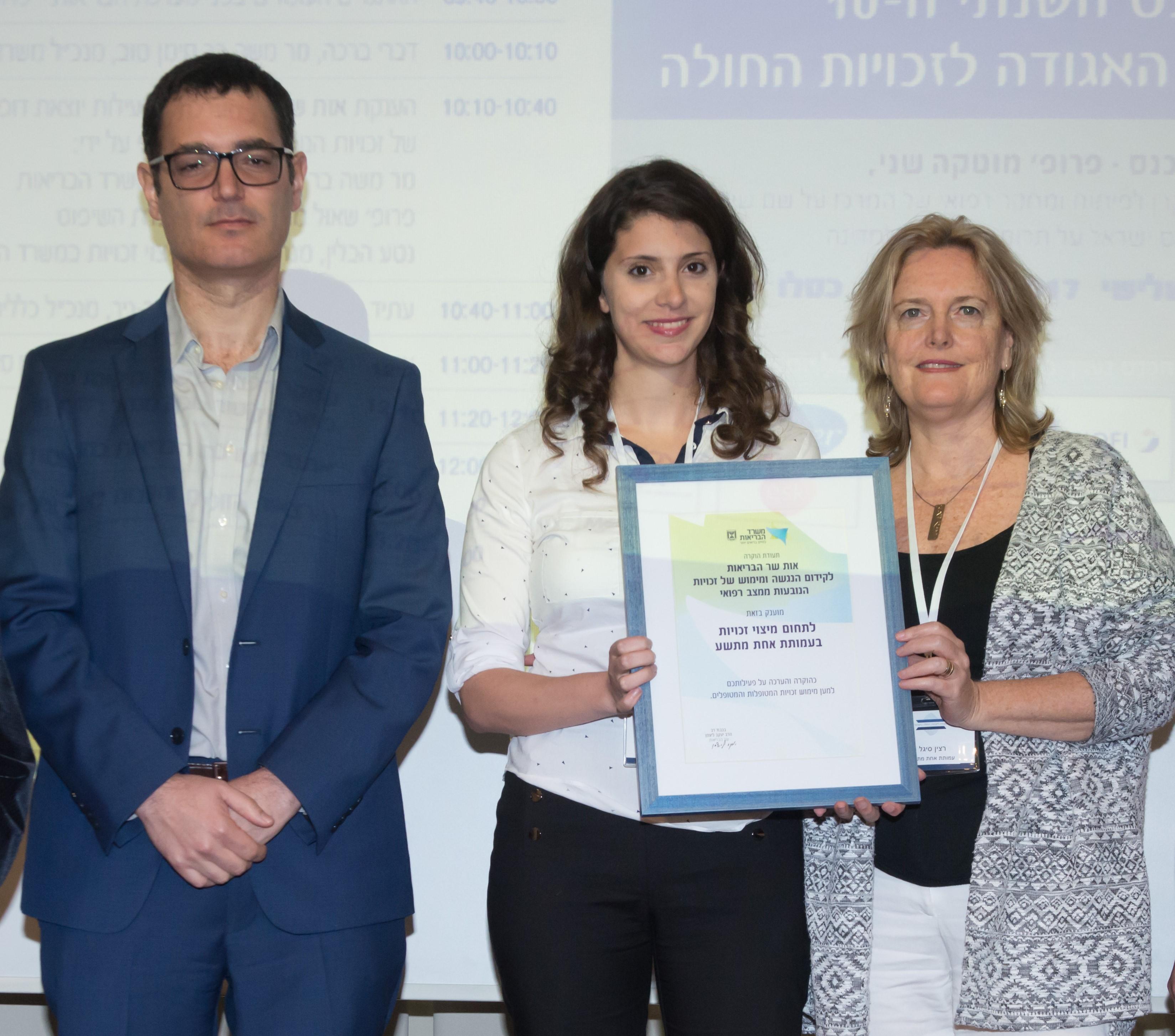 עמותת אחת מתשע קיבלה את אות שר הבריאות למיצוי זכויות
