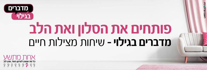 מדברים בגילוי -שיחות מצילות חיים בסלון - חודש המודעות לסרטן השד