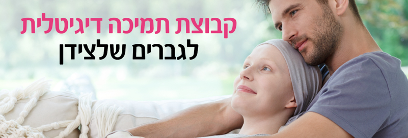 קבוצת תמיכה דיגיטלית לבני זוג של חולות בסרטן השד