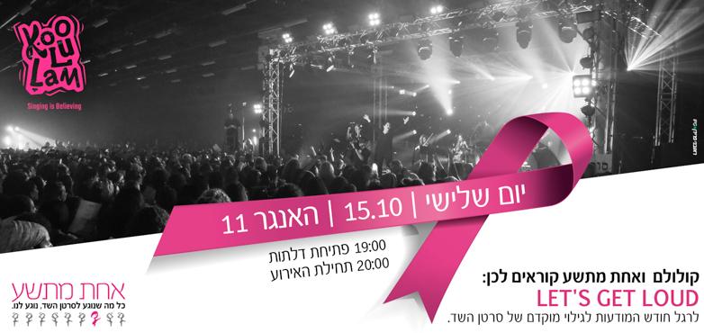 חודש המודעות לסרטן השד - לכל האירועים