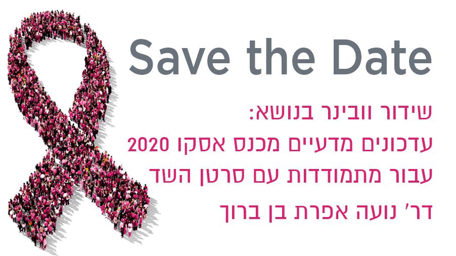 וובינר עדכונים בסרטן השד בעקבות כנס ASCO 2020