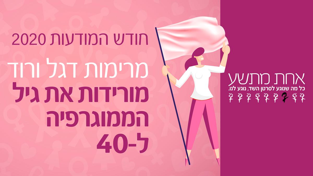 חודש המודעות לסרטן השד 2020