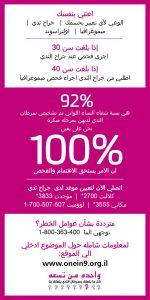 גלויית גילוי מוקדם מציל חיים בערבית