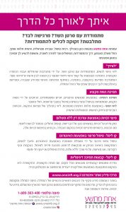 דף מידע על שירותי העמותה לחולות סרטן השד