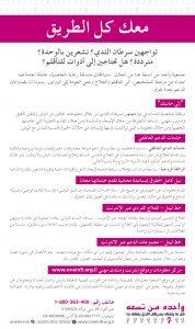 דף מידע על שירותי העמותה לחולות סרטן השד - בערבית