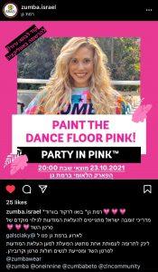 הזמנה למסיבת party in pink ברמת גן