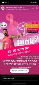 הזמנה למסיבת party in pink באילת