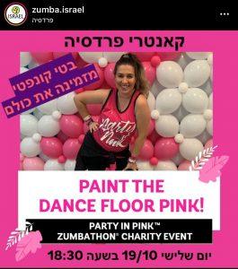 מסיבת party in pink בפרדסיה